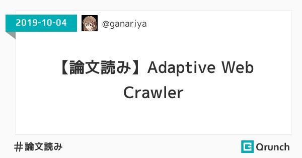 【論文読み】Adaptive Web Crawler