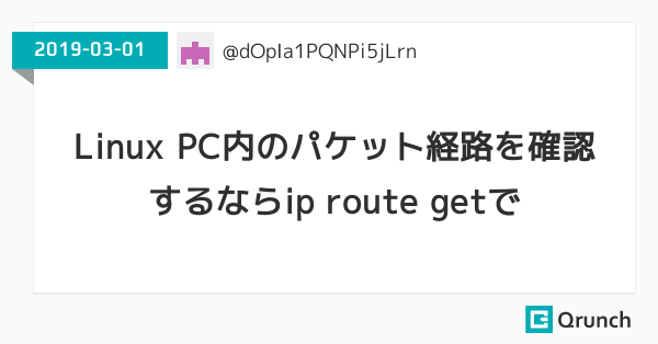 Linux PC内のパケット経路を確認するならip route getで