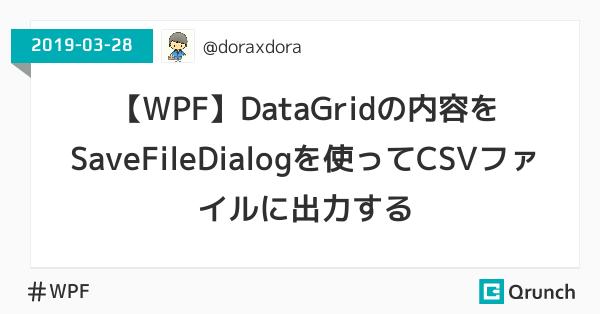 【WPF】DataGridの内容をSaveFileDialogを使ってCSVファイルに出力する