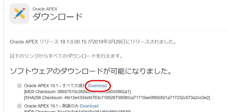 Oracle Apex 19 Download
