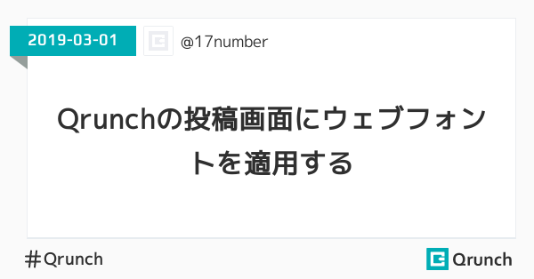 Qrunchの投稿画面にウェブフォントを適用する