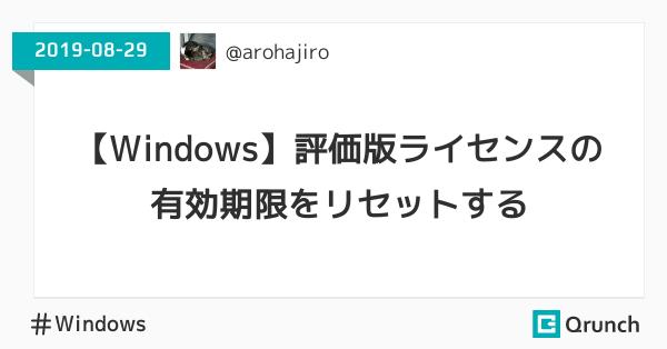 【Windows】評価版ライセンスの有効期限をリセットする