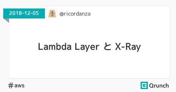 Lambda Layer と X-Ray