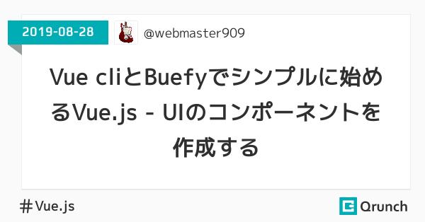 Vue cliとBuefyでシンプルに始めるVue.js - UIのコンポーネントを作成する