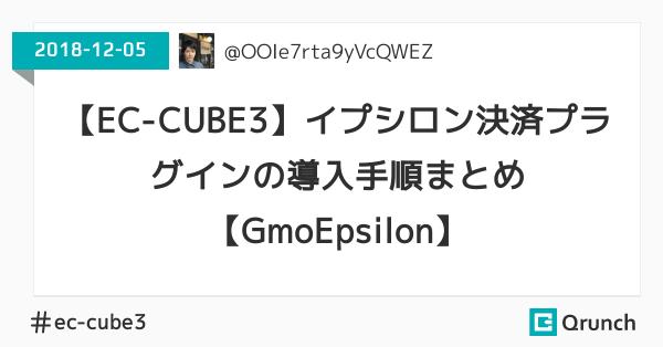 【EC-CUBE3】イプシロン決済プラグインの導入手順まとめ【GmoEpsilon】