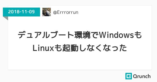 デュアルブート環境でWindowsもLinuxも起動しなくなった