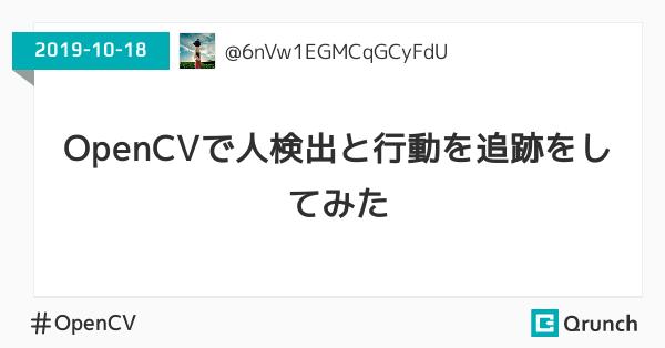 OpenCVで人検出と行動を追跡をしてみた
