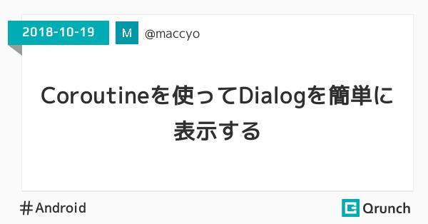 Coroutineを使ってDialogを簡単に表示する