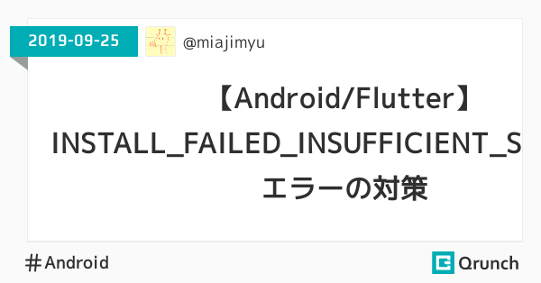 【Android/Flutter】INSTALL_FAILED_INSUFFICIENT_STORAGEエラーの対策