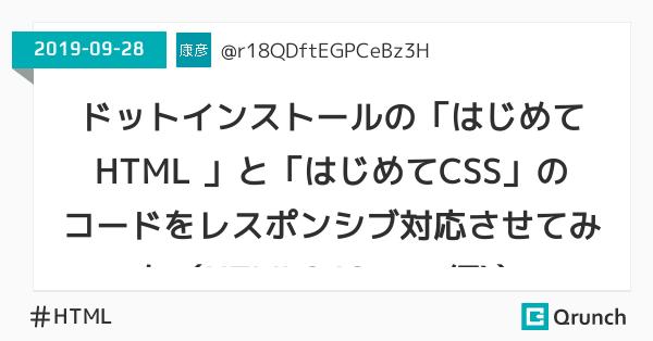 ドットインストールの「はじめてHTML 」と「はじめてCSS」のコードをレスポンシブ対応させてみた(HTML&JQuery編))