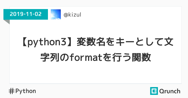 【python3】変数名をキーとして文字列のformatを行う