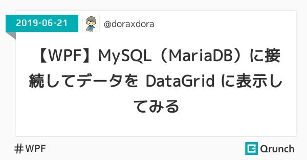 【WPF】MySQL(MariaDB)に接続してデータを DataGrid に表示してみる