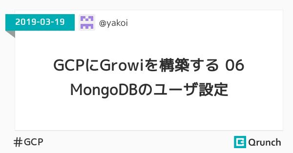 GCPにGrowiを構築する 06 MongoDBのユーザ設定
