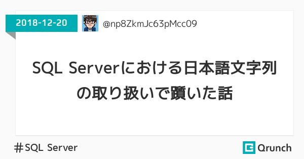 SQL Serverにおける日本語文字列の取り扱いで躓いた話