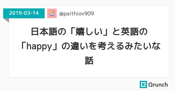 日本語の「嬉しい」と英語の「happy」の違いを考えるみたいな話