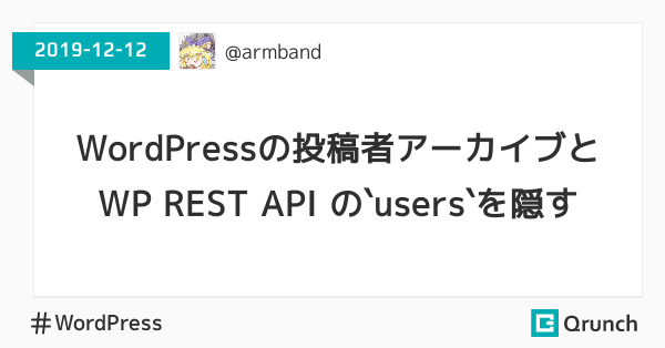 WordPressの投稿者アーカイブと WP REST API の`users`を隠す
