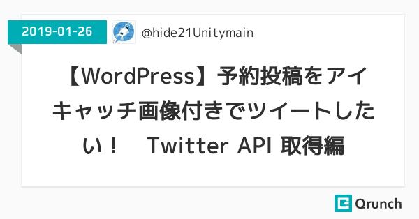【WordPress】予約投稿をアイキャッチ画像付きでツイートしたい! Twitter API 取得編