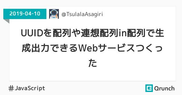 UUIDを配列や連想配列in配列で生成出力できるWebサービスつくった