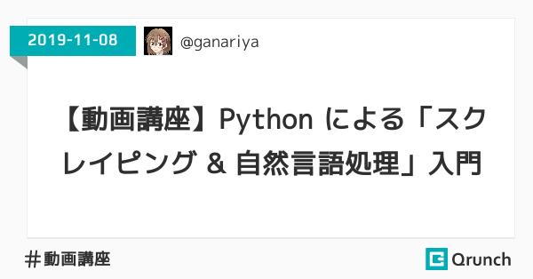 【動画講座】Python による「スクレイピング & 自然言語処理」入門