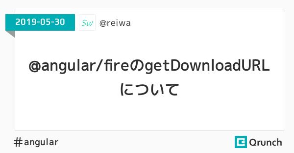 @angular/fireのgetDownloadURLについて