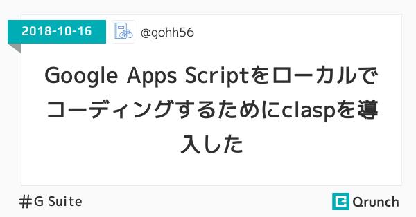Google Apps Scriptをローカルでコーディングするためにclaspを導入した