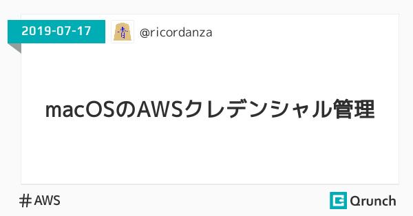 macOSのAWSクレデンシャル管理