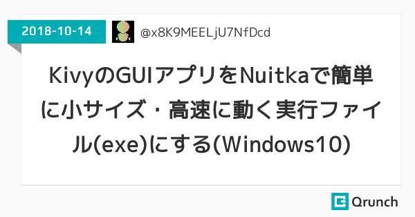 KivyのGUIアプリをNuitkaで簡単に小サイズ・高速に動く実行ファイル(exe)にする(Windows10)