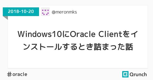 Windows10にOracle Clientをインストールするとき詰まった話