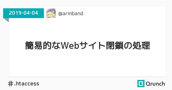 簡易的なWebサイト閉鎖の処理