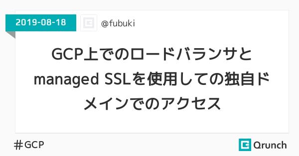 GCP上でのロードバランサとmanaged SSLを使用しての独自ドメインでのアクセス