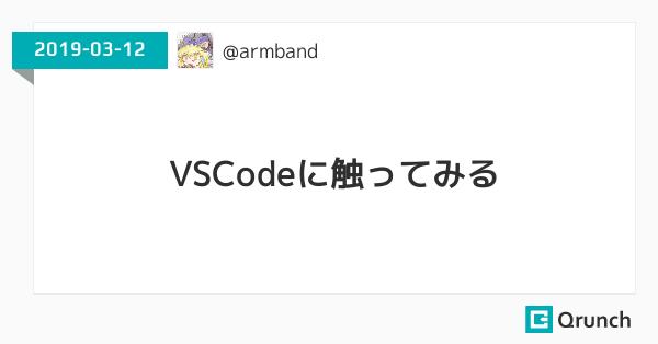 VSCodeに触ってみる