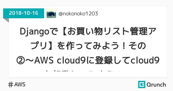 Djangoで【お買い物リスト管理アプリ】を作ってみよう!その②~AWS cloud9に登録してcloud9を起動してみよう!~