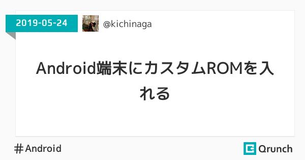 Android端末にカスタムROMを入れる (その1)