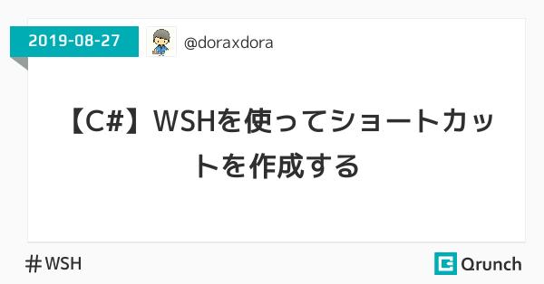 【C#】WSHを使ってショートカットを作成する