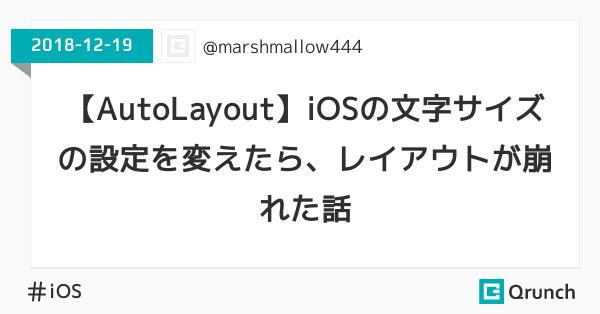 【AutoLayout】iOSの文字サイズの設定を変えたら、レイアウトが崩れた話