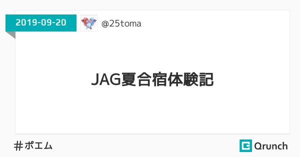 JAG夏合宿体験記