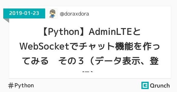 【Python】AdminLTEとWebSocketでチャット機能を作ってみる その3(データ表示、登録)