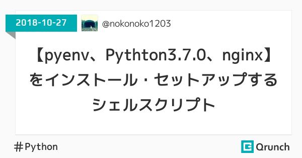 【pyenv、Pythton3.7.0、nginx】をインストール・セットアップするシェルスクリプト