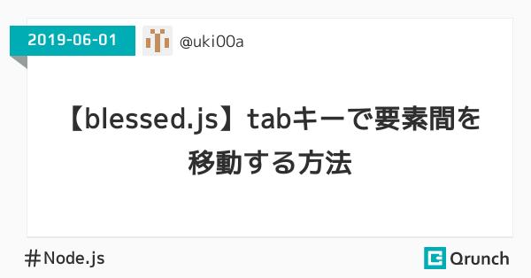 【blessed.js】tabキーで要素間を移動する方法について