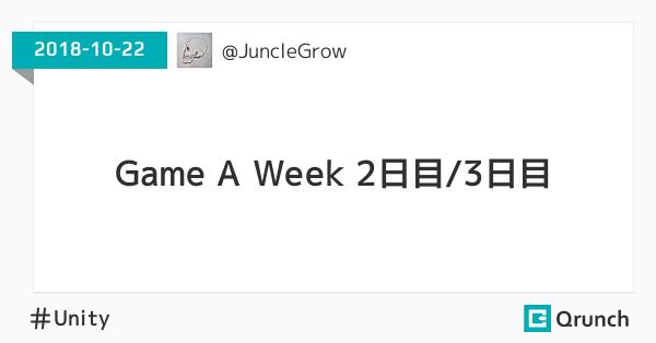 Game A Week 2日目/3日目