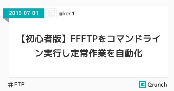 【初心者版】FFFTPをコマンドライン実行し定常作業を自動化