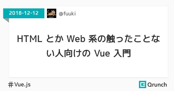 HTML とか Web 系の触ったことない人向けの Vue 入門