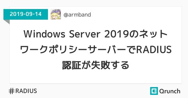 Windows Server 2019のネットワークポリシーサーバーでRADIUS認証が失敗する
