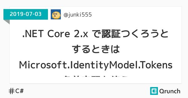 .NET Core 2.x で認証つくろうとするときはMicrosoft.IdentityModel.Tokens名前空間を使う