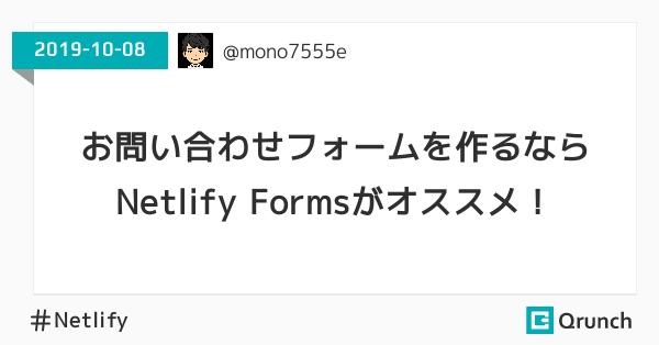 お問い合わせフォームを作るならNetlify Formsがオススメ!