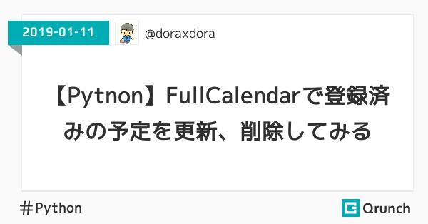 【Pytnon】FullCalendarで登録済みの予定を更新、削除してみる