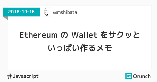 Ethereum の Wallet をサクッといっぱい作るメモ