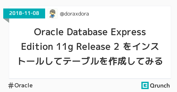 Oracle Database Express Edition 11g Release 2 をインストールしてテーブルを作成してみる