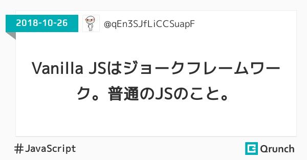 Vanilla JSはジョークフレームワーク。普通のJSのこと。
