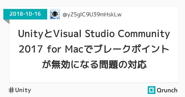 UnityとVisual Studio Community 2017 for Macでブレークポイントが無効になる